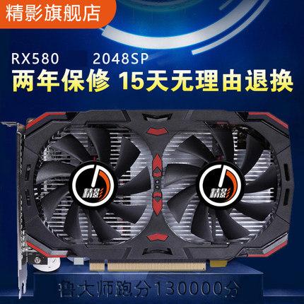 精影RX580 8G 2048sp