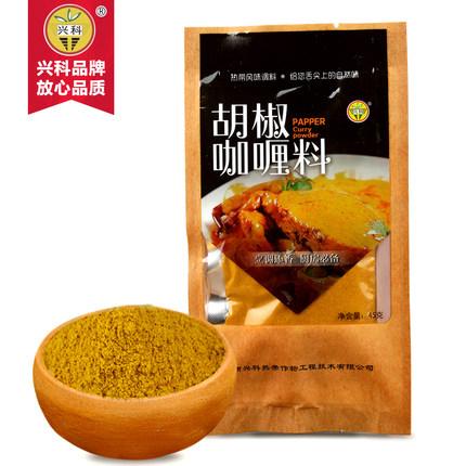 胡椒咖喱料45g/袋