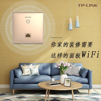 TP-LINK86型450M無線AP面板