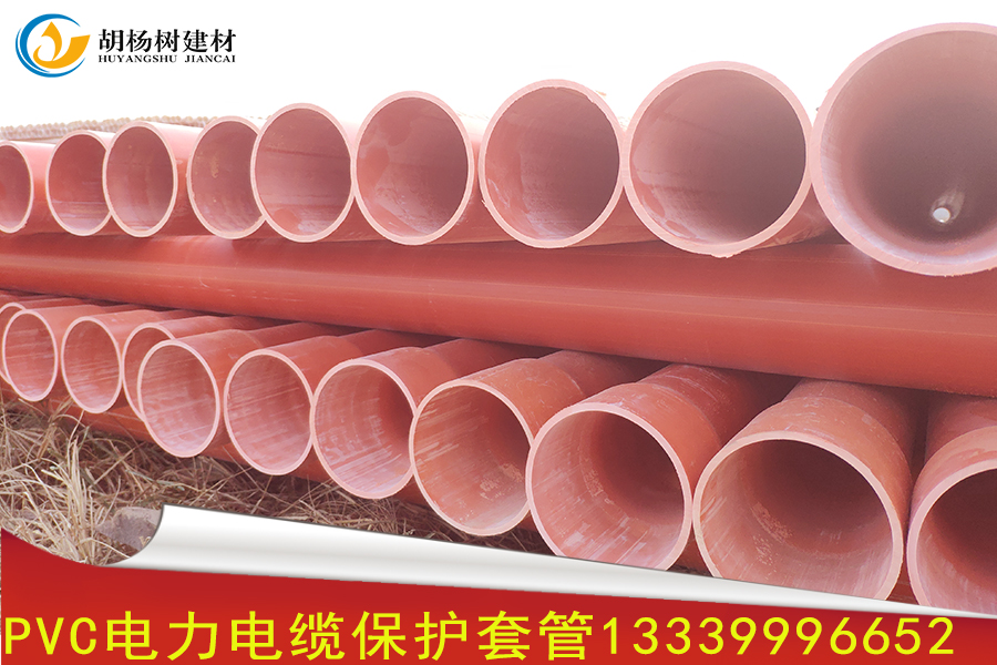 PVC-C電力電纜保護套管