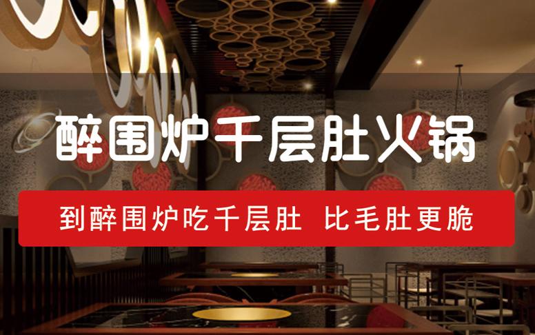 北京浩杉餐饮管理有限责任公司