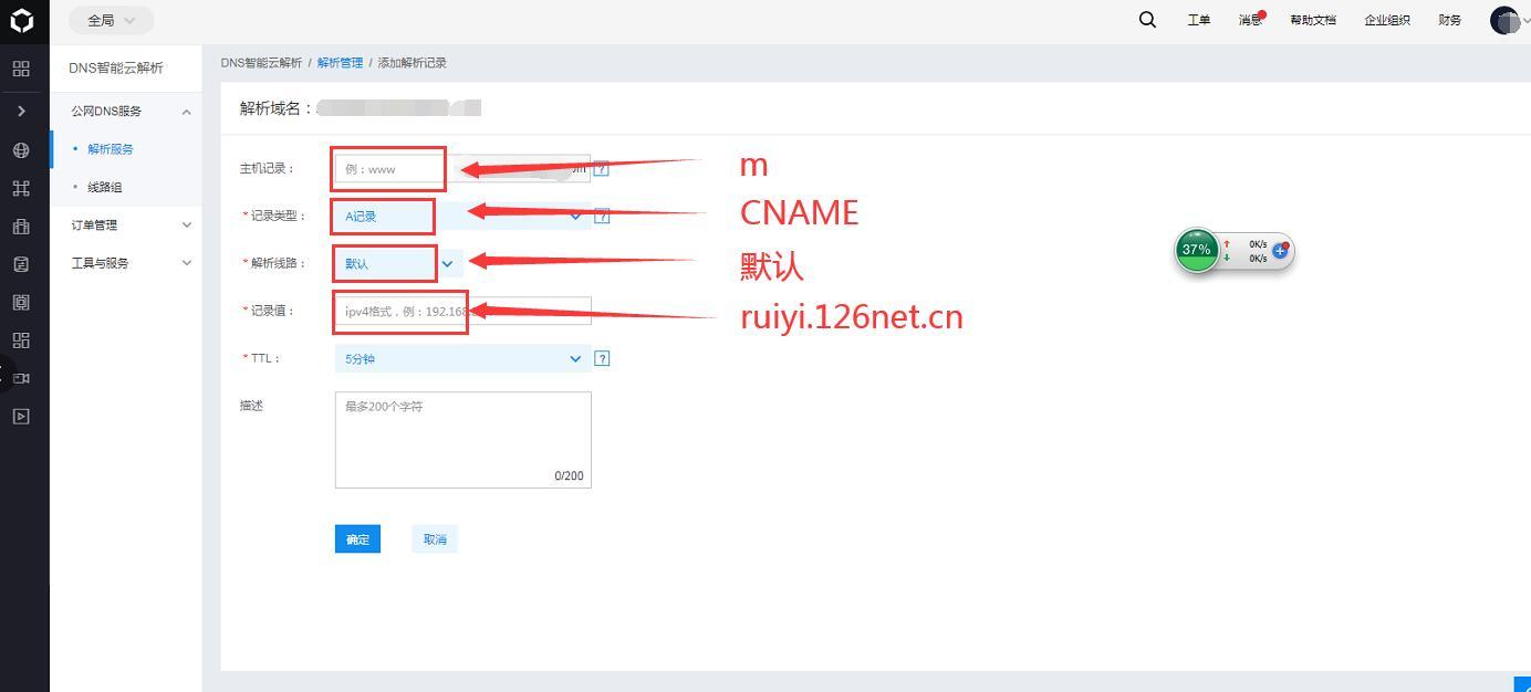 百度云购买域名进行网站解析教程为手机端增加m解析