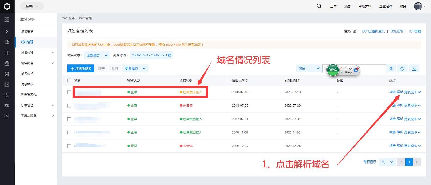 百度云购买域名进行网站解析教程第1步