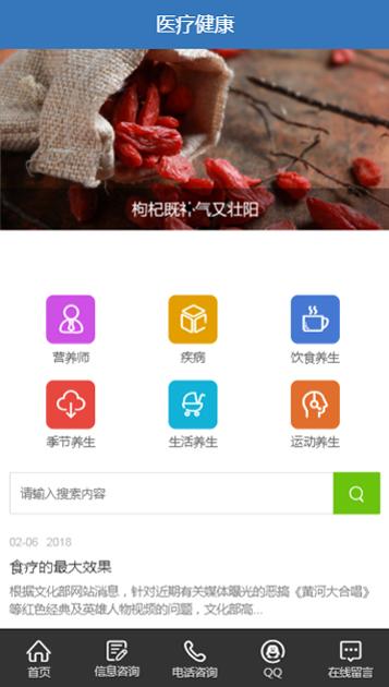 北京医疗健康有限公司