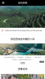 杭州龙坞茶镇