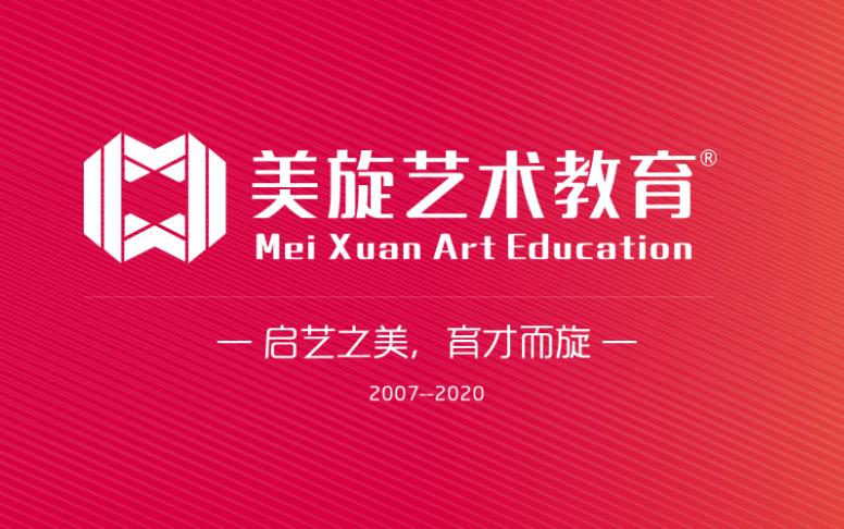 重庆市沙坪坝区美旋艺术教育培训学校