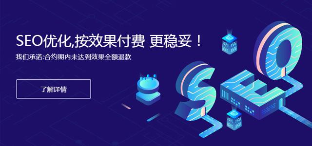 seo优化banner