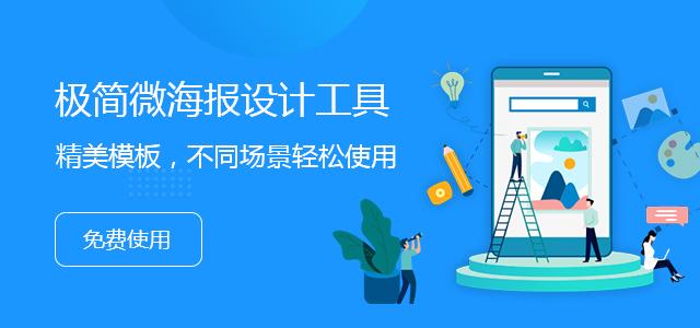 微海报栏目banner