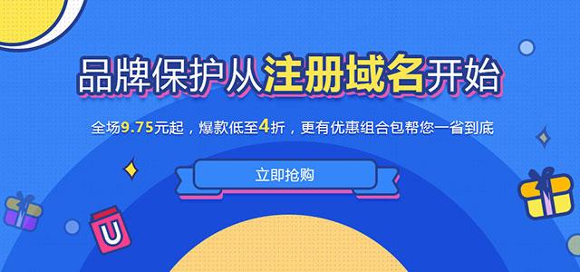 域名注册banner