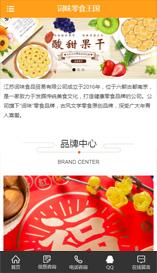 江苏词味食品贸易有限公司