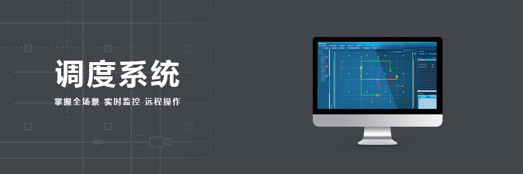 AGV调度系统,为您节省时间,方便您的工作,我们的系统可以帮助您实时监控现场,让您知晓AGV所有工作情况以及自身状态,并以动画的形式模拟现场的工作,当现场出现任何异常会自动提醒您