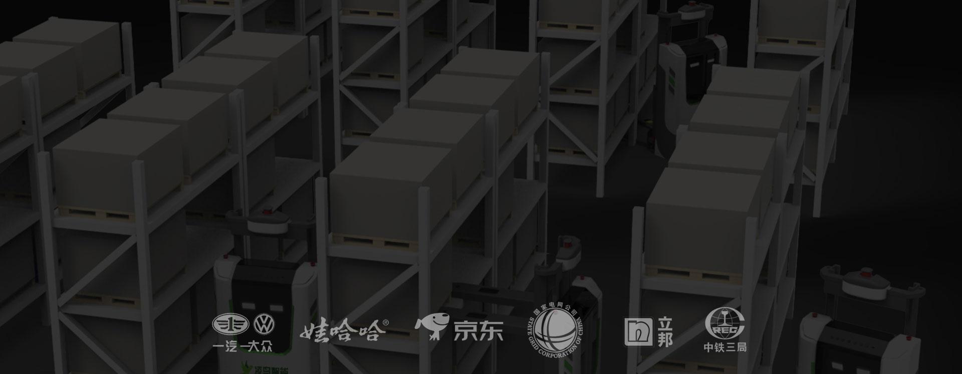 凌鸟智能叉车AGV解决方案,全行业覆盖,一站式解决;已成功为电商物流、电力、生物医药、轮胎等不同的行业提供了具有前瞻性的系统化的AGV小车解决方案
