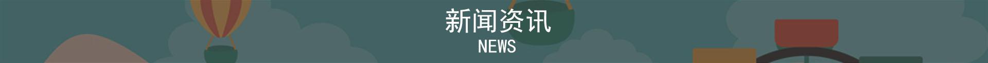 瑞佳游乐新闻资讯