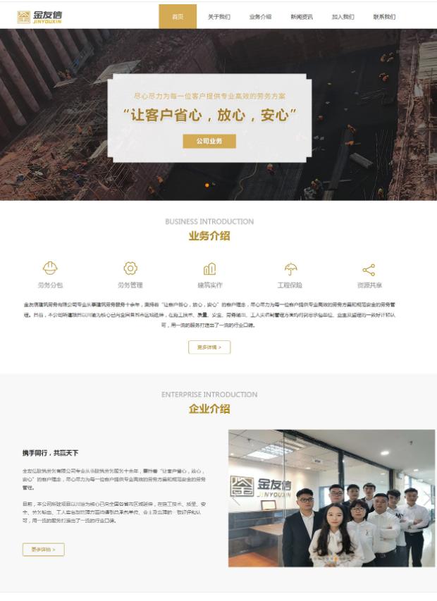 金友信网站改版设计服务