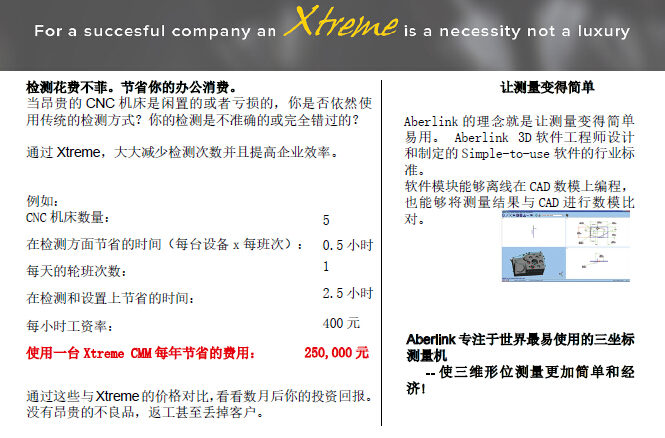 Xtreme可移动三坐标
