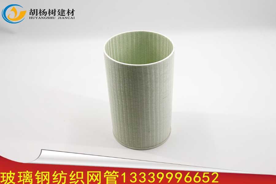 玻璃鋼紡織網管