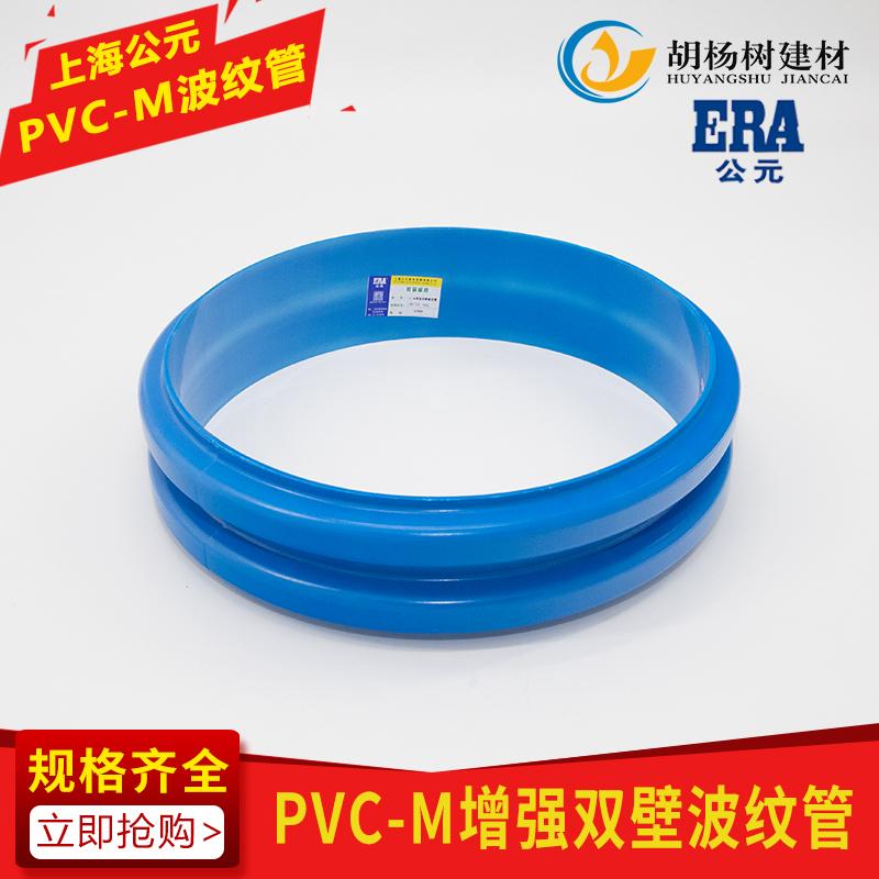 PVC-M雙壁波紋管