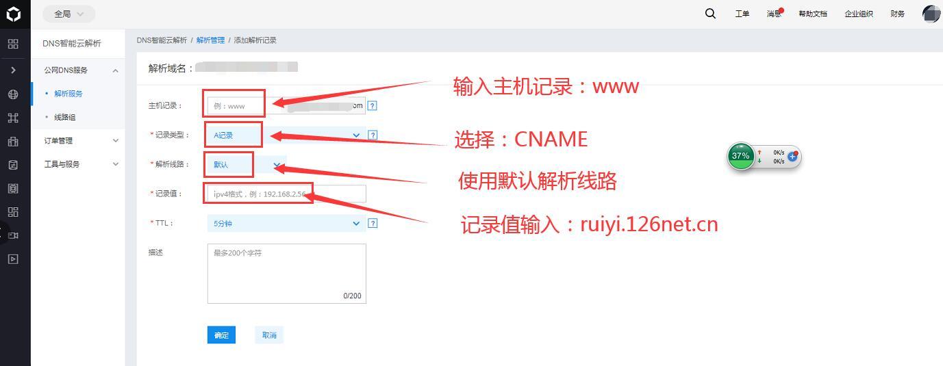 百度云购买域名进行网站解析教程第3步,填入记录值