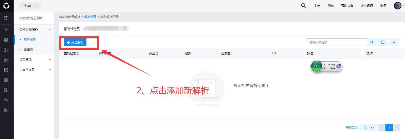 百度云购买域名进行网站解析教程第2步