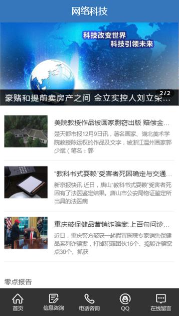 北京网络科技有限公司