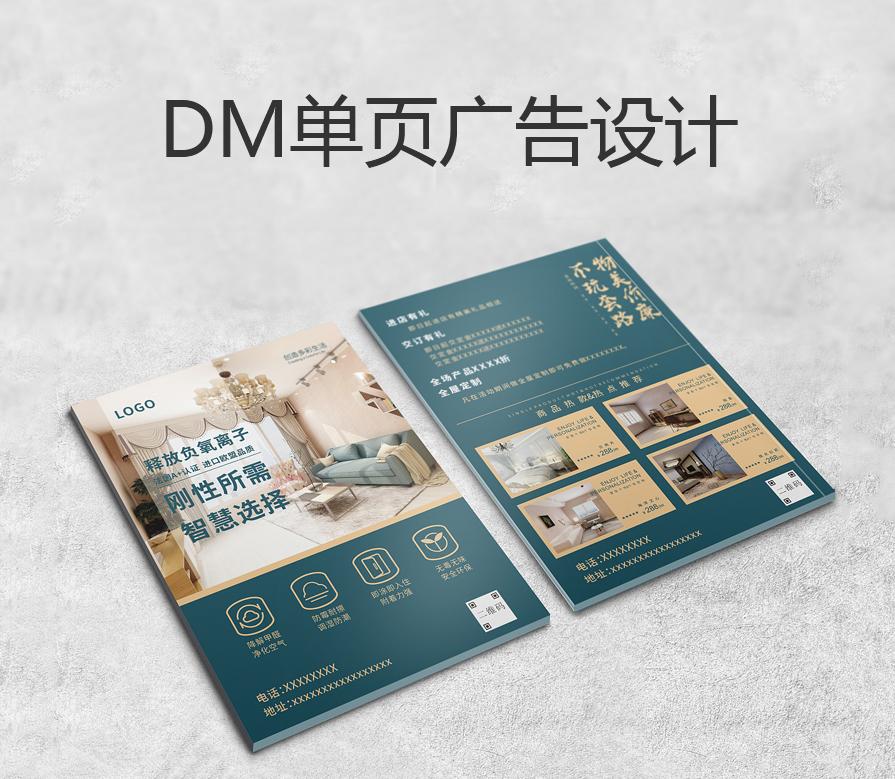 DM单页广告