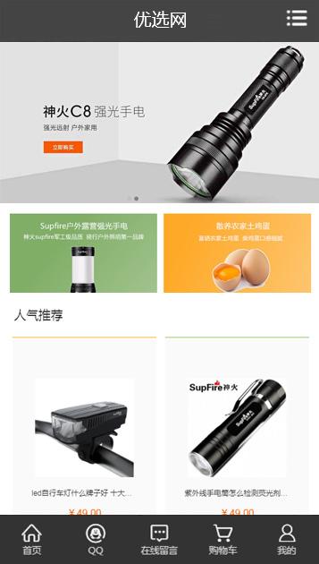 重庆市润羽科技有限公司
